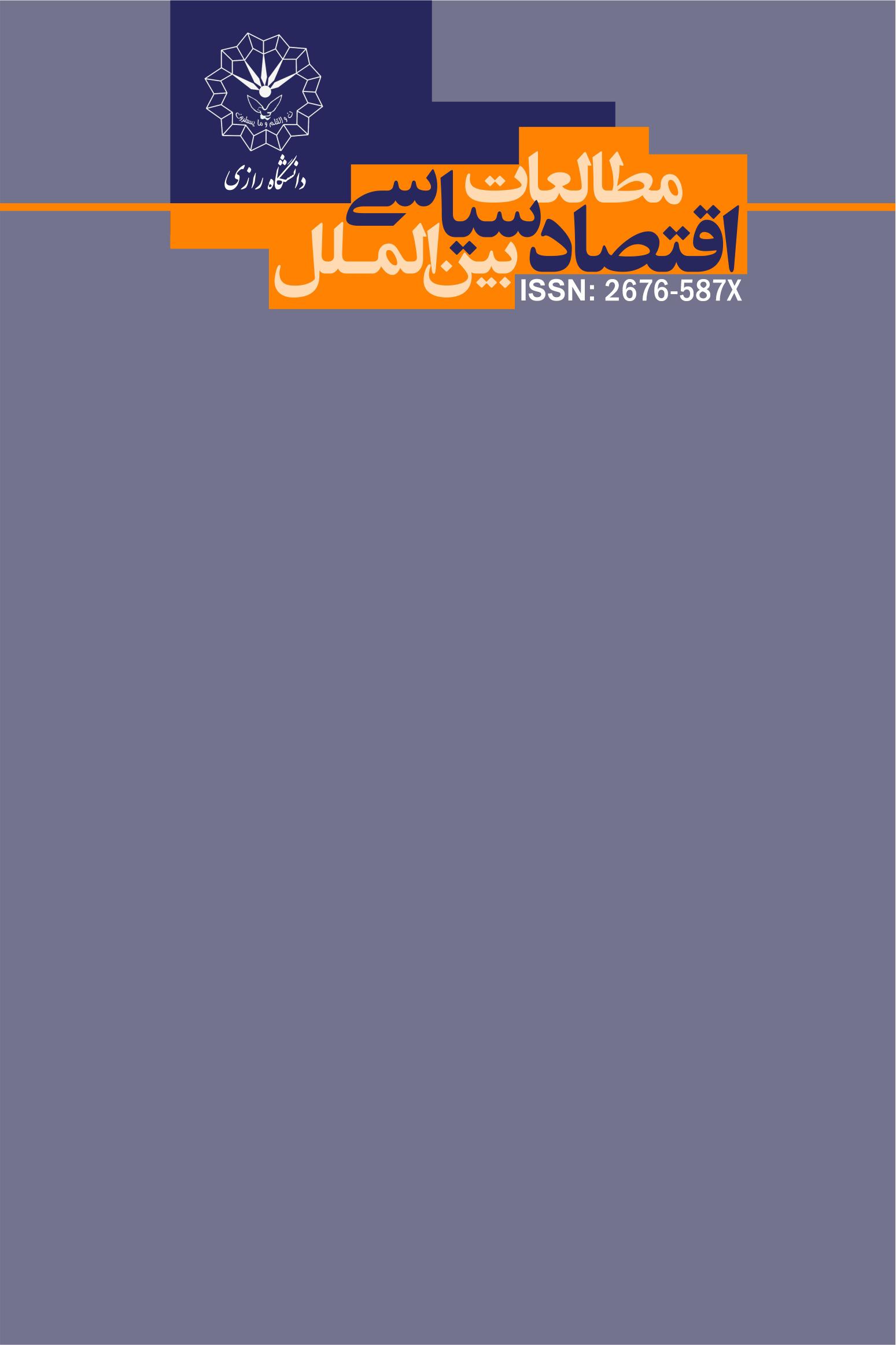 مطالعات اقتصاد سیاسی بین الملل
